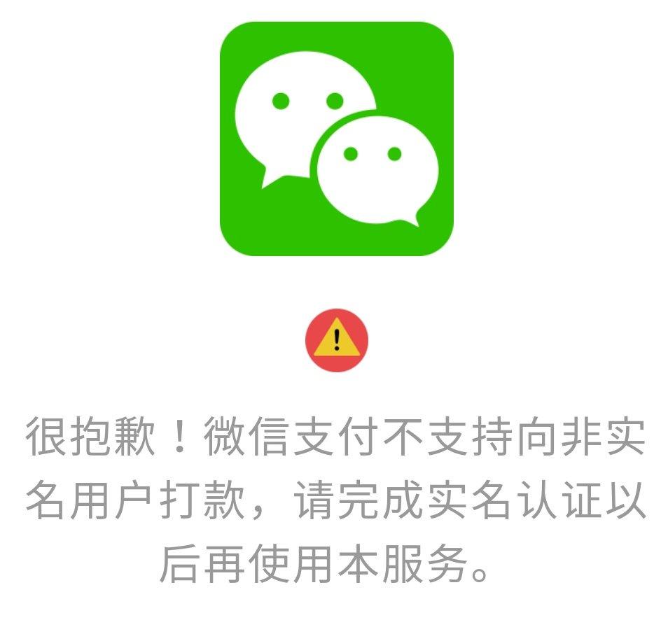 很抱歉!微信支付不支持向非实名用户打款,请完成实名认证以后再使用本服务。